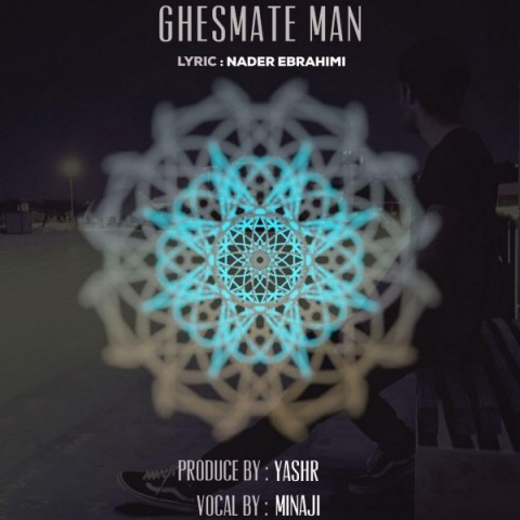 دانلود آهنگ جدید Yashr قسمت من Yashr - Ghesmate Man + متن ترانه قسمت من از