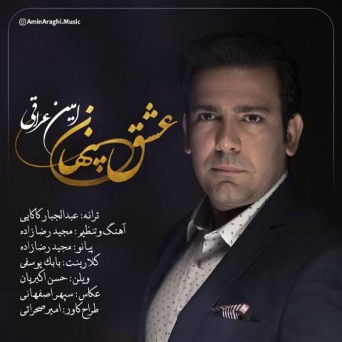 دانلود آهنگ جدید امین عراقی عشق پنهان