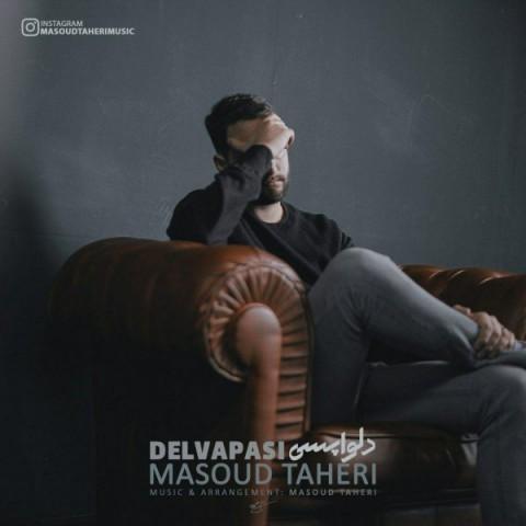 دانلود آهنگ جدید مسعود طاهری دلواپسی