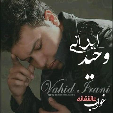 دانلود آهنگ جدید وحید ایرانی خواب عاشقانه