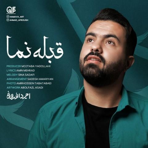 دانلود آهنگ جدید احمد افروغ قبله نما
