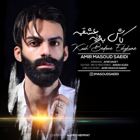 دانلود آهنگ جدید امیر مسعود سعیدی کاش بدونه عشقمه