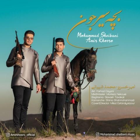 دانلود آهنگ جدید امیرخسرو و محمد شیبانی بچه سیرجون
