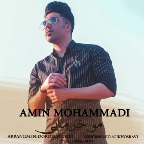 دانلود آهنگ جدید امین محمدی مو خرمایی