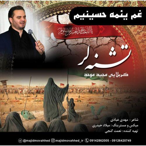 دانلود آهنگ جدید مجید موحد غم یئمه حسینیم