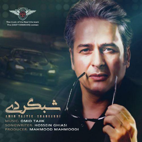 دانلود آهنگ جدید امیر تاجیک شبگردی