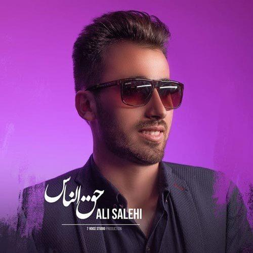 دانلود آهنگ جدید علی صالحی حق الناس
