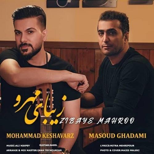 دانلود آهنگ جدید مسعود قدمی و محمد کشاورز زیبای مهرو
