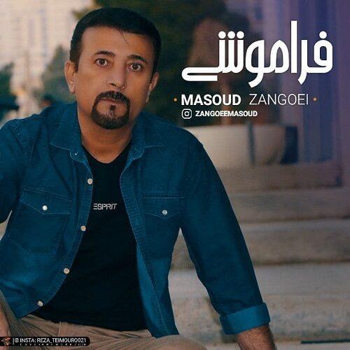 دانلود آهنگ جدید مسعود زنگویی فراموشی
