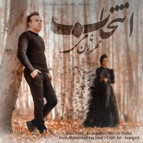 دانلود آهنگ جدید مهران نامی انتخاب