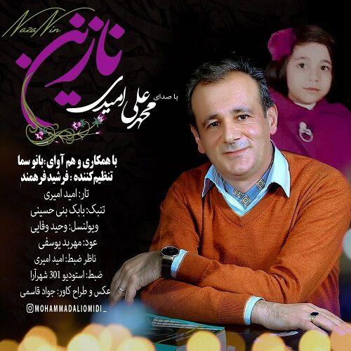 دانلود آهنگ جدید محمد علی امیدی نازنین