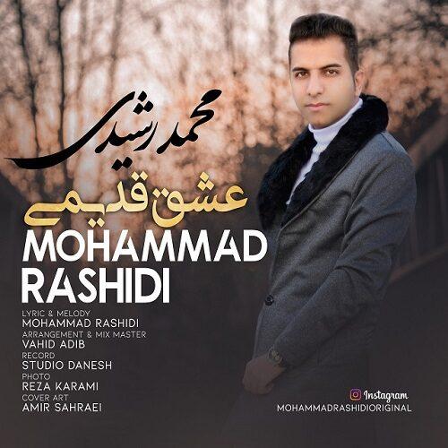 دانلود آهنگ جدید محمد رشیدی عشق قدیمی