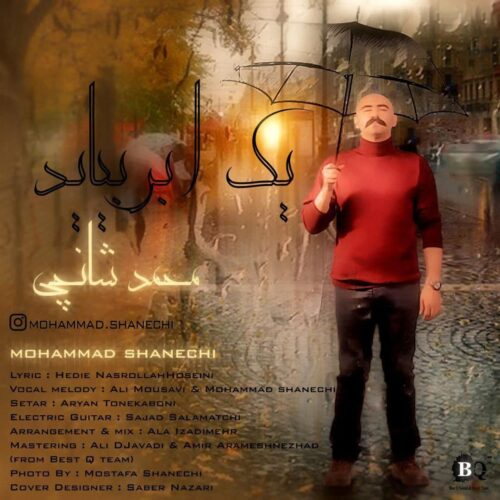 دانلود آهنگ جدید محمد شانچی یک ابر بیاید