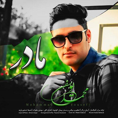 دانلود آهنگ جدید محمد یوسفی مادر