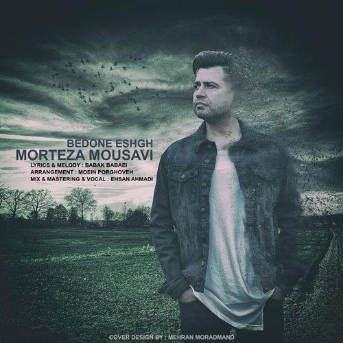 دانلود آهنگ جدید مرتضی موسوی بدون عشق