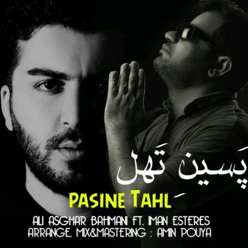 دانلود آهنگ جدید علی اصغربهمنی و ایمان استرس پسین تهل