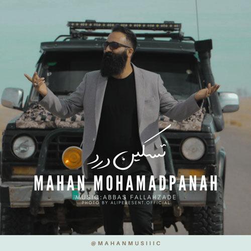 دانلود آهنگ جدید ماهان محمد پناه تسکین درد
