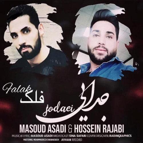 دانلود آهنگ جدید حسین رجبی و مسعود اسدی فلک و جدایی