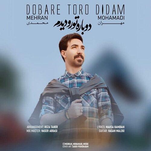 دانلود آهنگ جدید مهران محمدی دوباره تورو دیدم