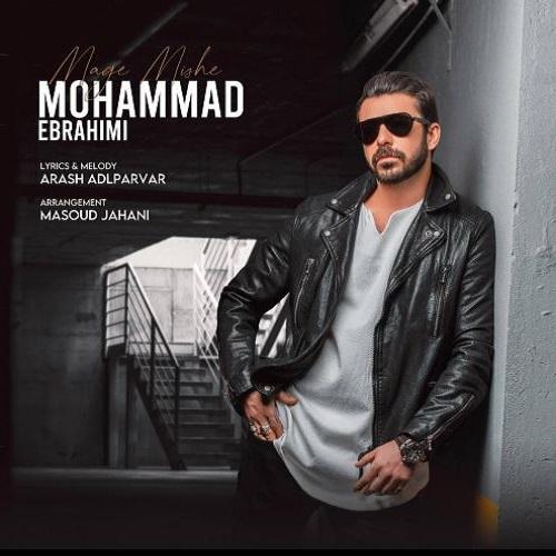 دانلود آهنگ جدید محمد ابراهیمی مگه میشه