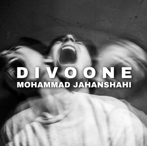 دانلود آهنگ جدید محمد جهانشاهی دیوونه