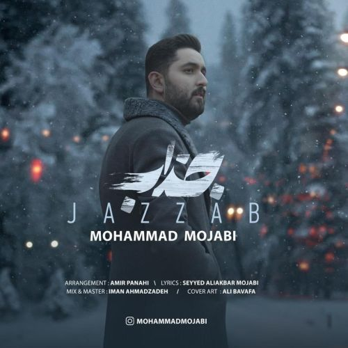 دانلود آهنگ جدید محمد مجابی جذاب