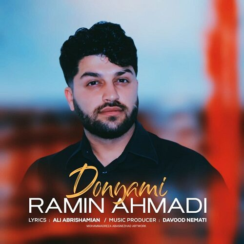 دانلود آهنگ جدید رامین احمدی دنیامی