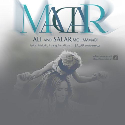 دانلود آهنگ جدید سالار و علی محمدی مادر