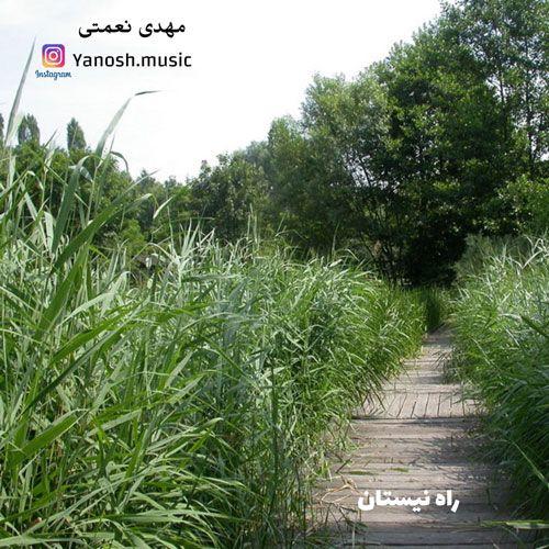 دانلود آهنگ جدید مهدی نعمتی راه نیستان