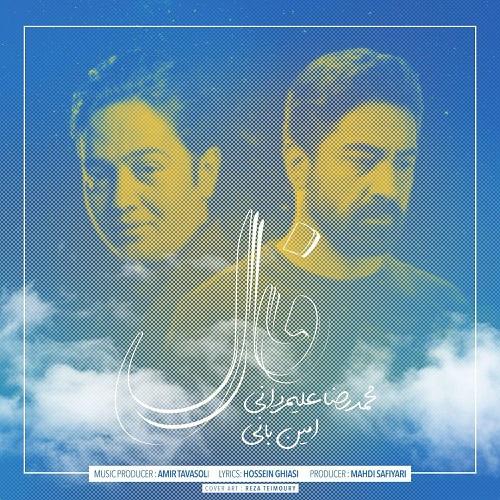 دانلود آهنگ جدید امین بانی و محمدرضا علیمردانی فال