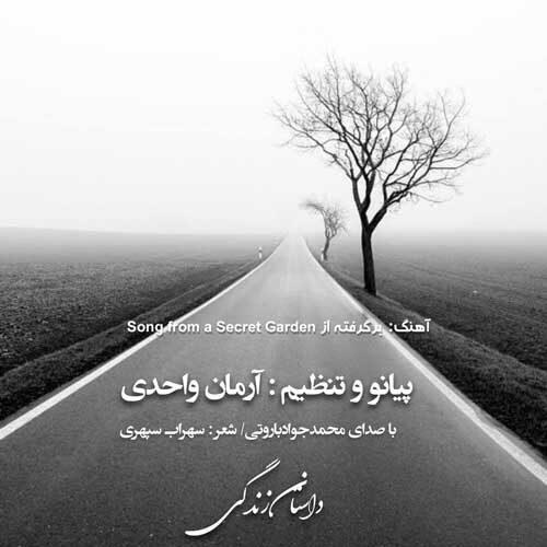 دانلود آهنگ جدید آرمان واحدی و محمد جواد باروتی داستان زندگی