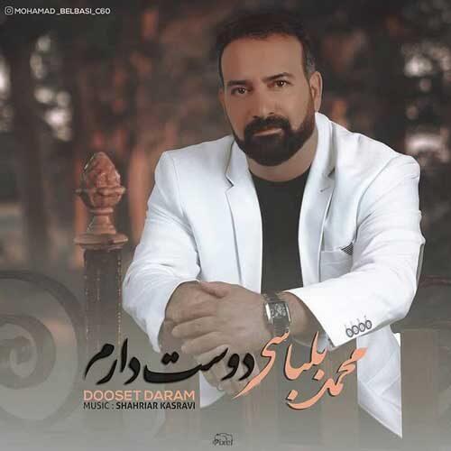 دانلود آهنگ جدید محمد بلباسی دوست دارم