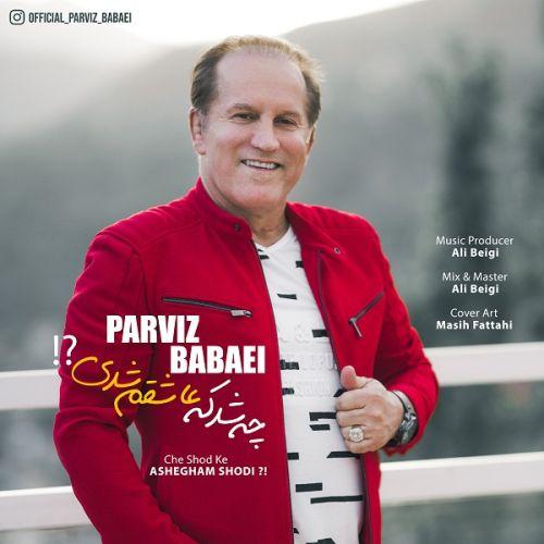 دانلود آهنگ جدید پرویز بابایی چه شد که عاشقم شدی