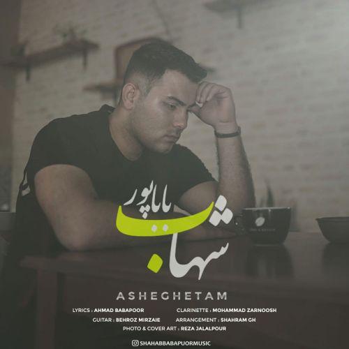 دانلود آهنگ جدید شهاب باباپور عاشقتم