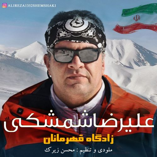 دانلود آهنگ جدید علیرضا شمشکی زادگاه قهرمانان