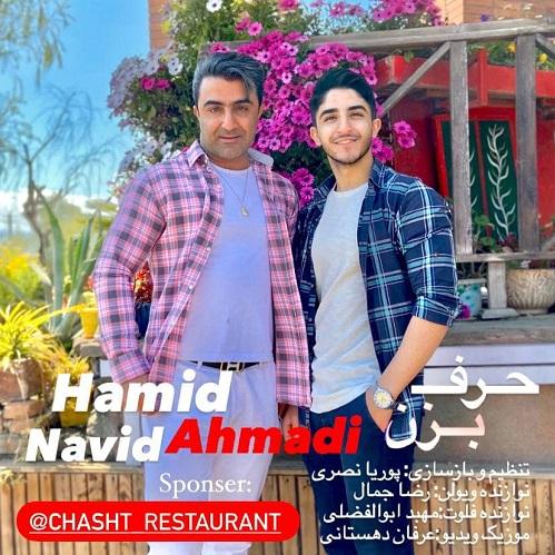 دانلود آهنگ جدید حمید و نوید احمدی حرف بزن