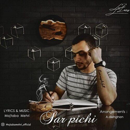 دانلود آهنگ جدید مجتبی مهری سرپیچی