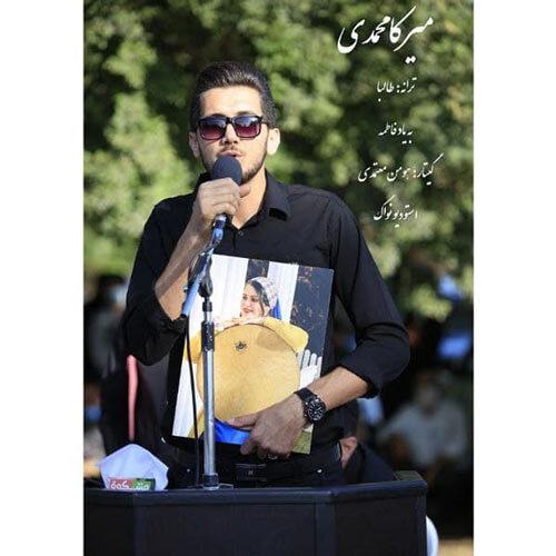 دانلود آهنگ جدید میرکا محمدی به یاد فاطمه